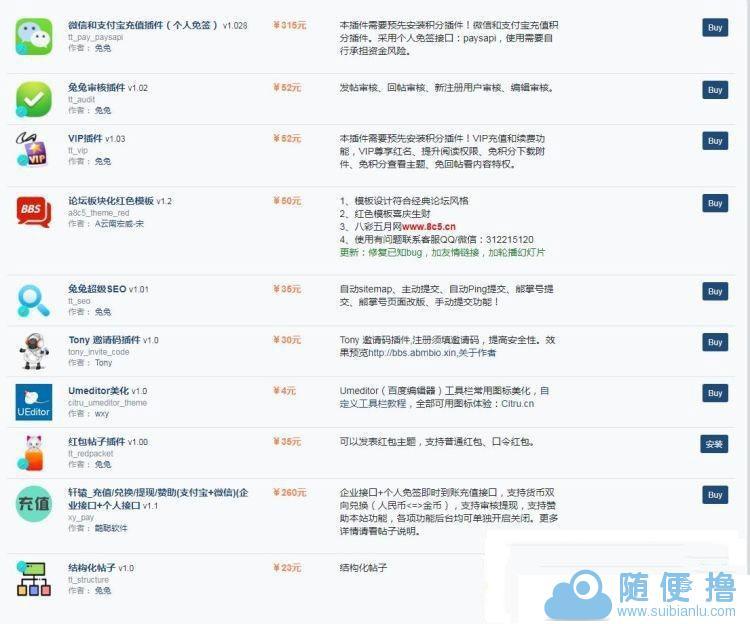 修罗轻论坛程序Xiuno免费开源+收费插件大全 价值300元