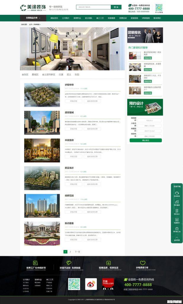 高端大气绿色装饰公司网站织梦模板(带手机端)