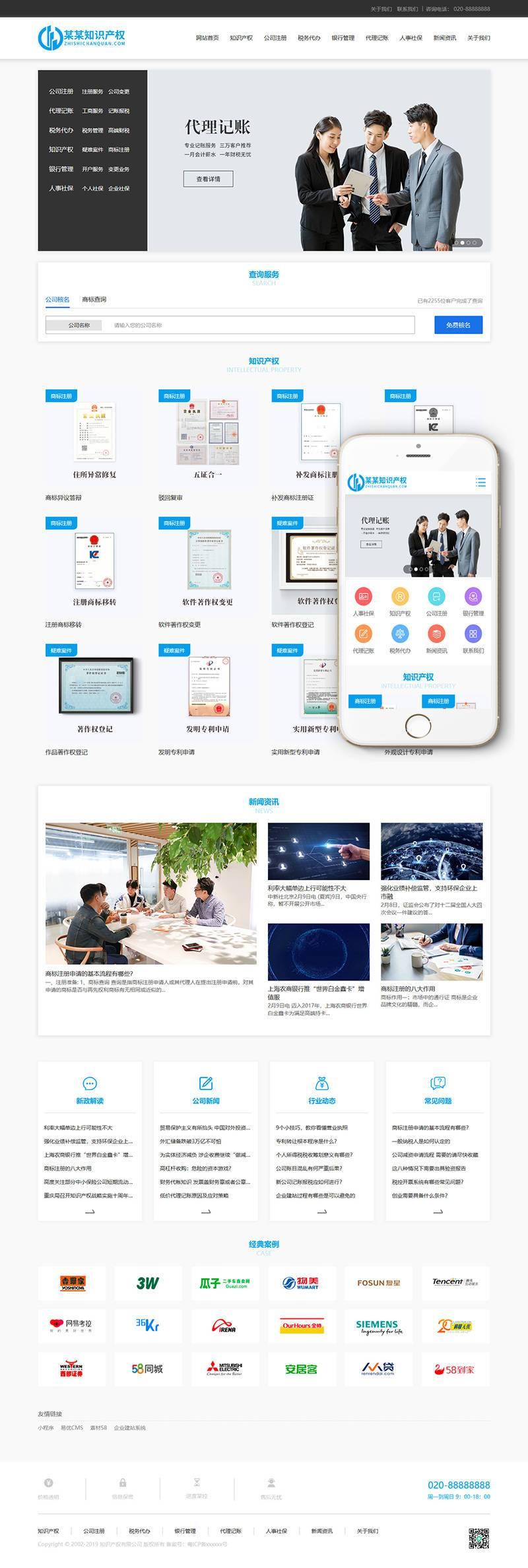知识产权财务记账类网站织梦模板(带手机端)