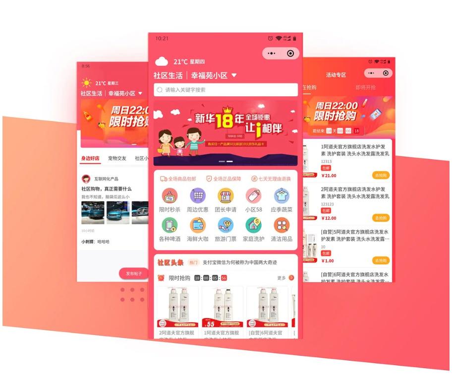 奇店社群社区团购V4.7.6
