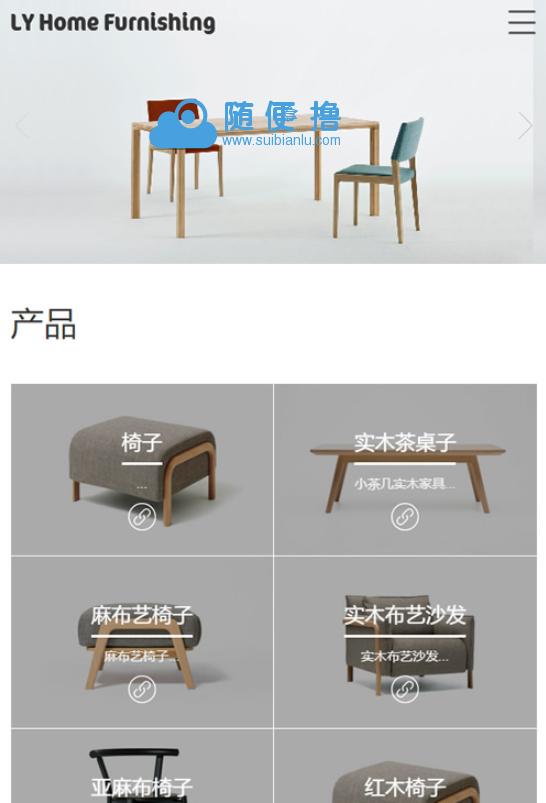 响应式家具家居类网站源码 HTML5家装橱柜厨具茶几网站织梦模板(自适应手机版)