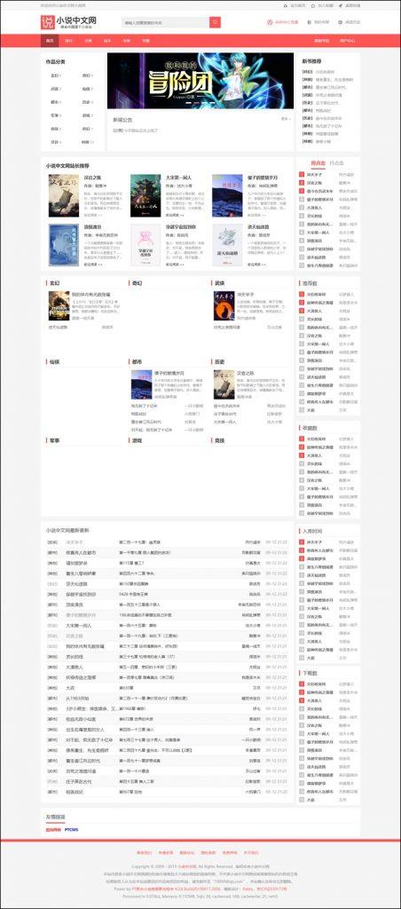 本站最棒小说系统隆重推出!在线听书,带充值,24小时全自动无人值守采集,PC+微信+APP