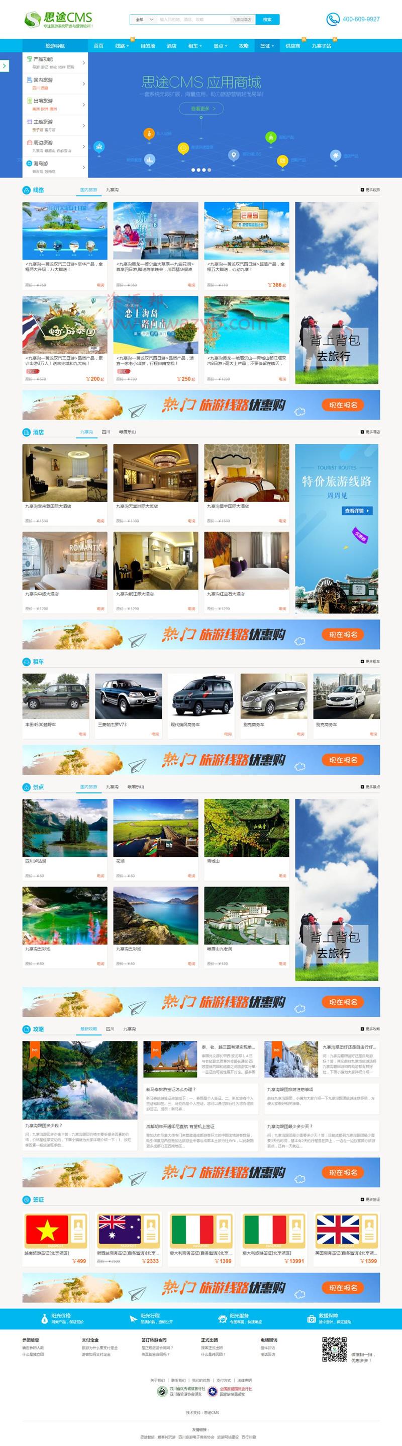 思途CMS5.0旅游网站系统 商业破解版PHP源码 PC端+WAP手机端+微信端三合一