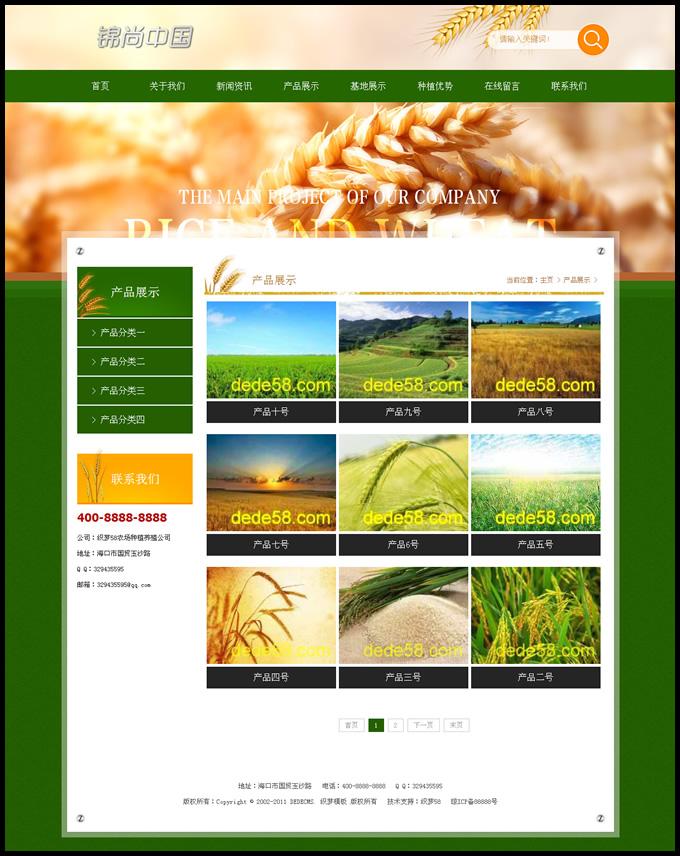 绿色大气农场网站模板通用版,种植养殖类网站模板,适合任何一种企业