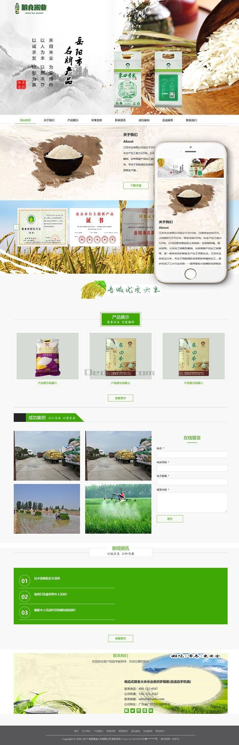响应式粮食大米米业类织梦模板(自适应手机端)