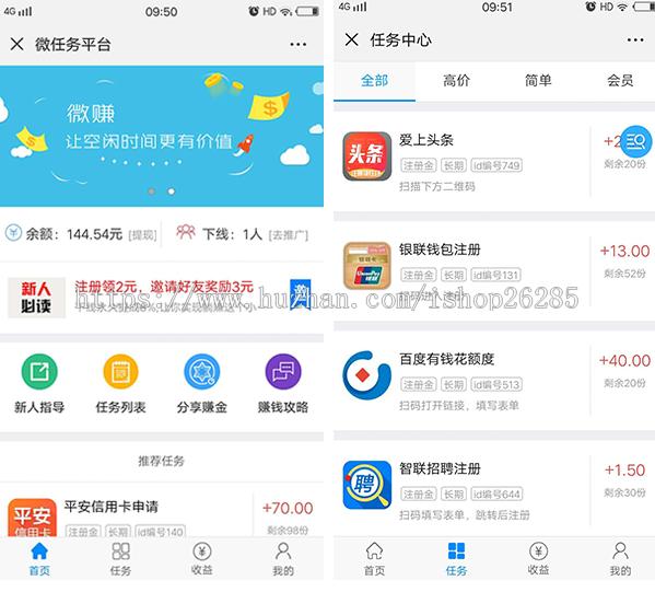 微任务平台自助任务平台,任务发布悬赏分发源码支持公众号和app