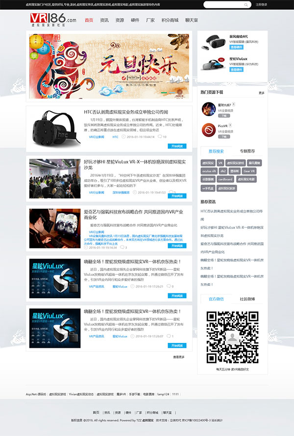 VR186虚拟现实VR电影视频资源网站源码 带在线语音朗读