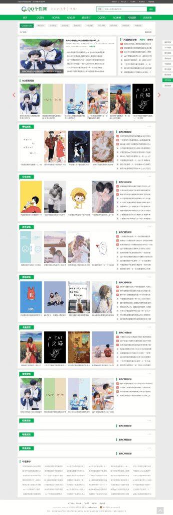 QQ个性空间日志新闻资讯类网站织梦模板(带手机端)商业模板
