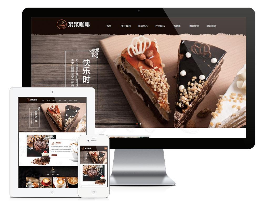易优模板  响应式咖啡奶茶甜品网站模板