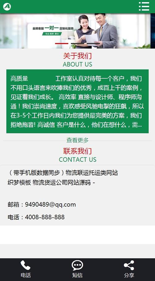 (带手机版数据同步)物流联运托运类网站源码 物流货运公司dede织梦模板