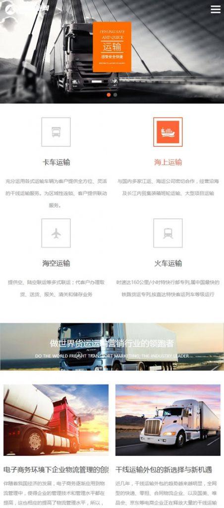 (自适应手机版)响应式货运物流网站源码 快递货运物流织梦网站dedecms模板