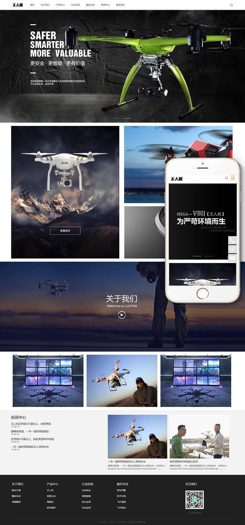 响应式智能无人机类网站织梦模板(自适应手机端)