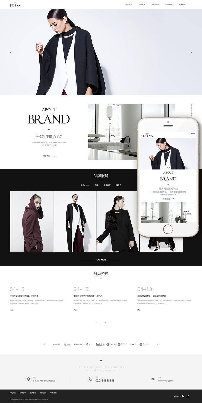 响应式服装时装设计类网站织梦模板(自适应手机端)dedecms