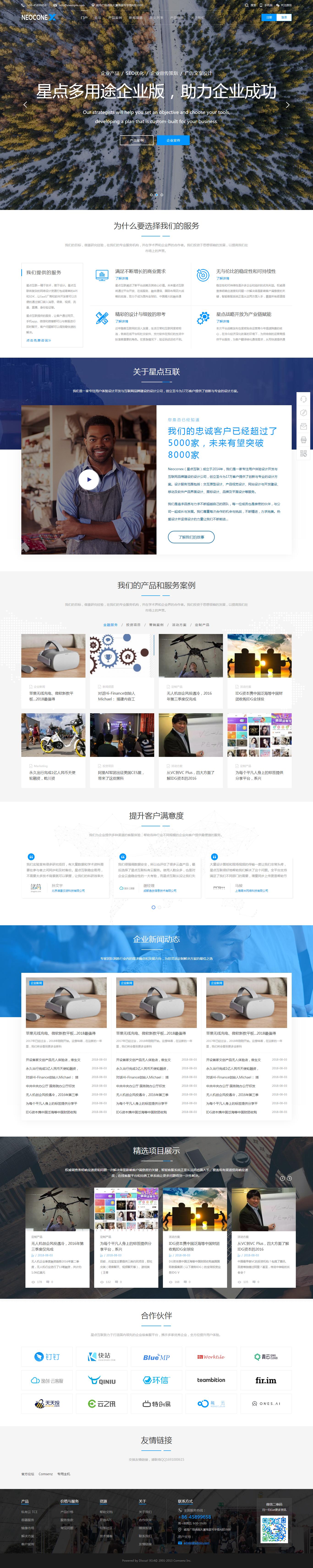discuz3.4企业模板