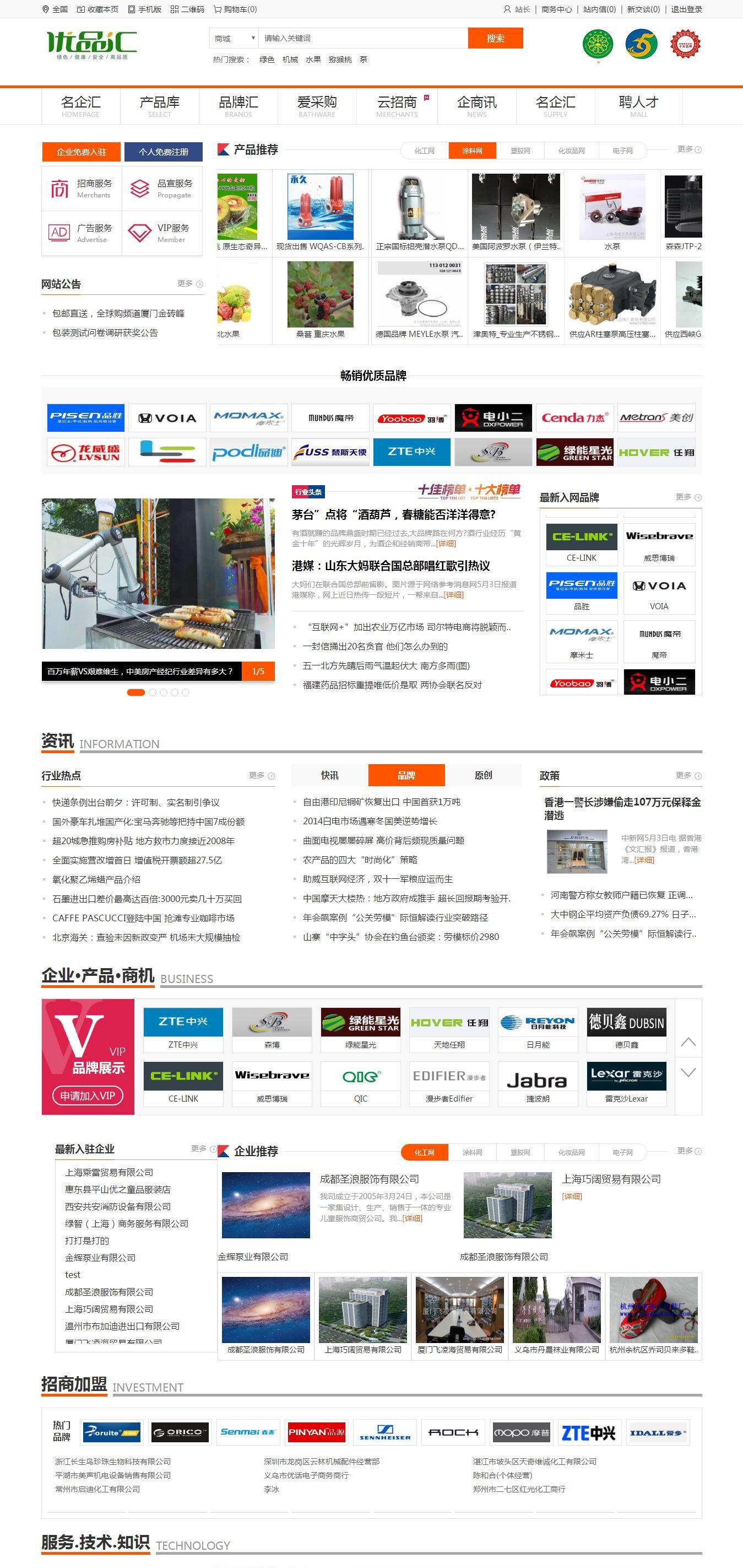 destoon行业门户招商网站模板destoon7.0模板优品汇网站源码